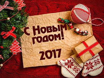s-novum-2017-godom